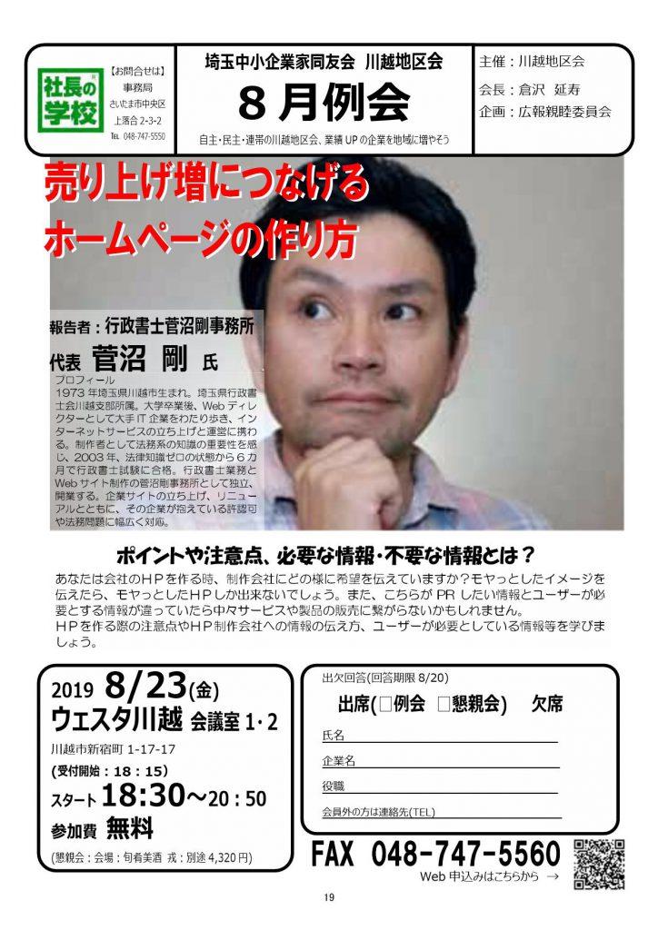 2019川越8月例会-1