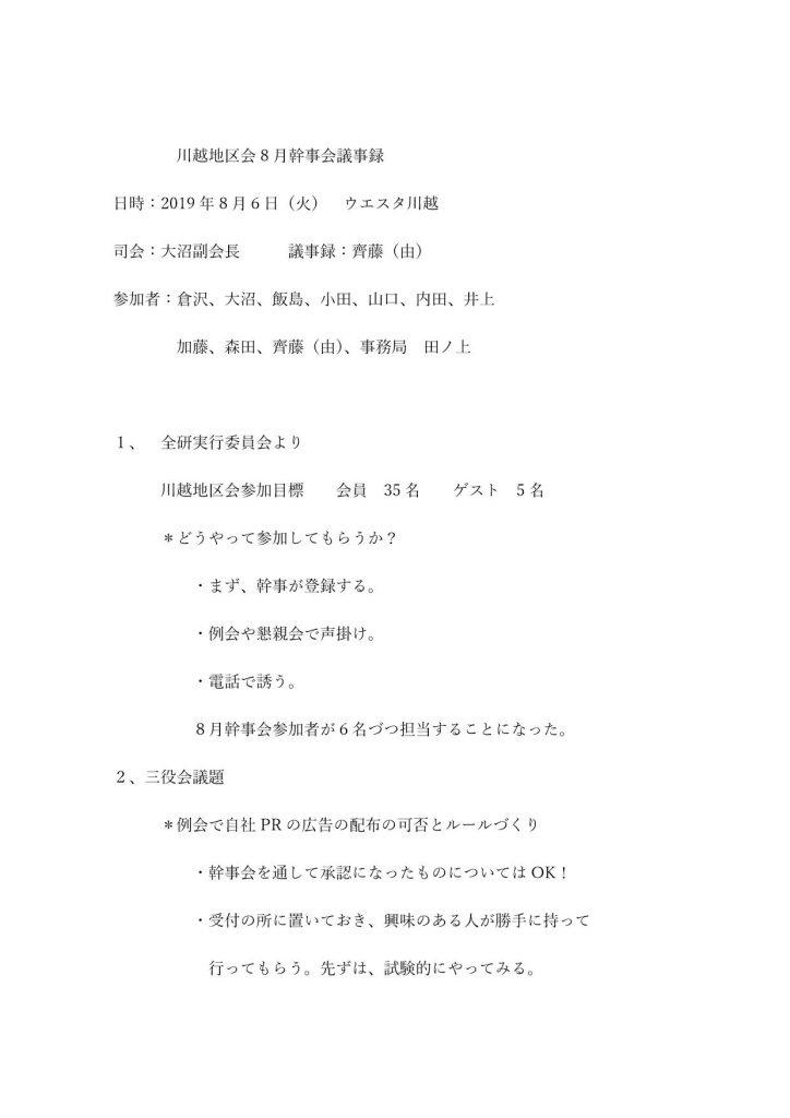 201908幹事会議事録-1