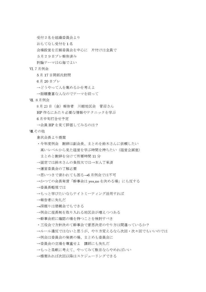 201906幹事会議事録-2