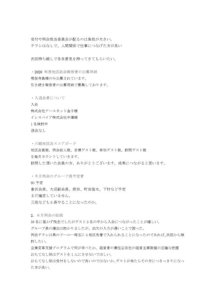 201907幹事会議事録-2