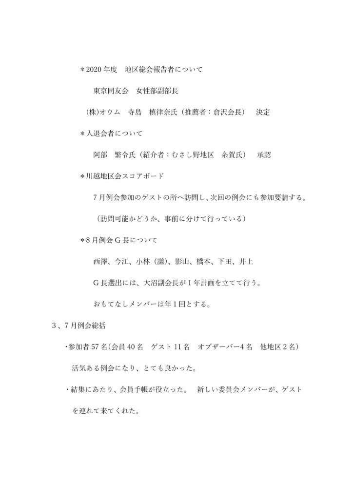 201908幹事会議事録-2