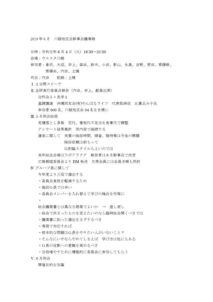 201906幹事会議事録-1