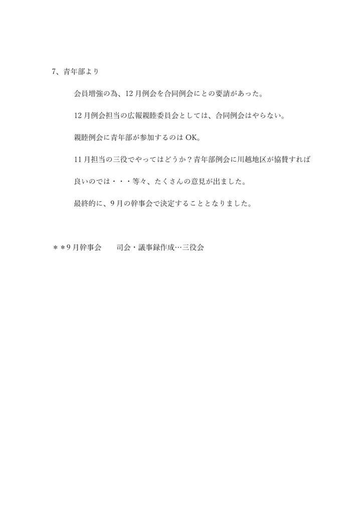 201908幹事会議事録-4