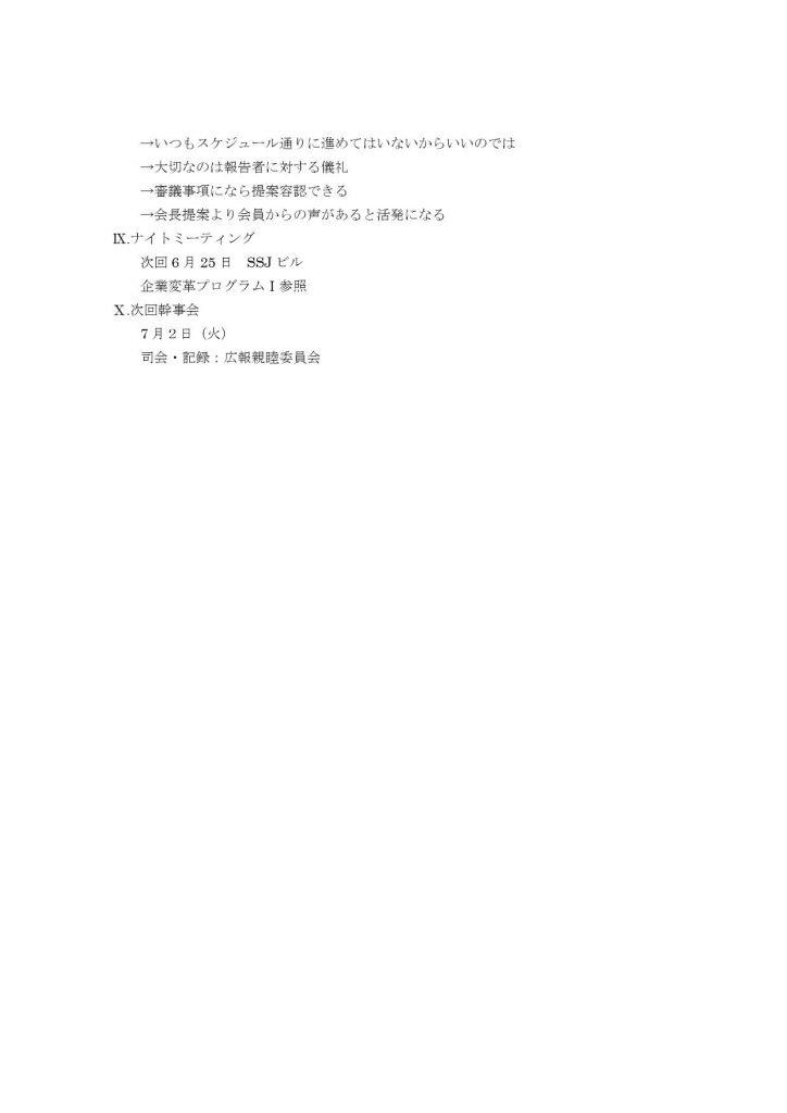 201906幹事会議事録-3