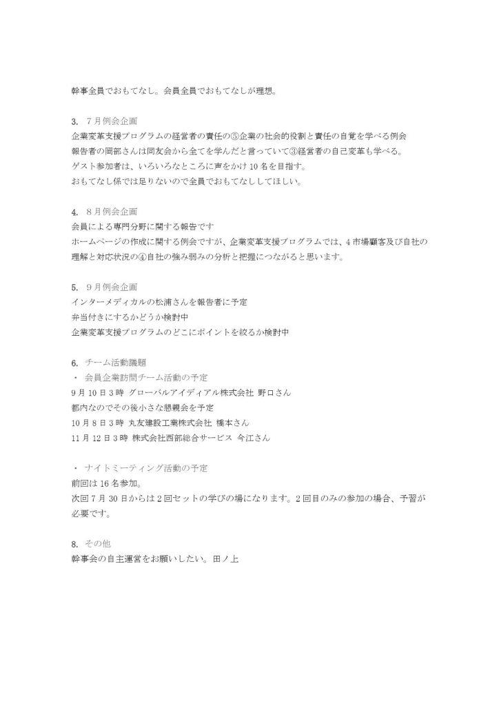 201907幹事会議事録-3