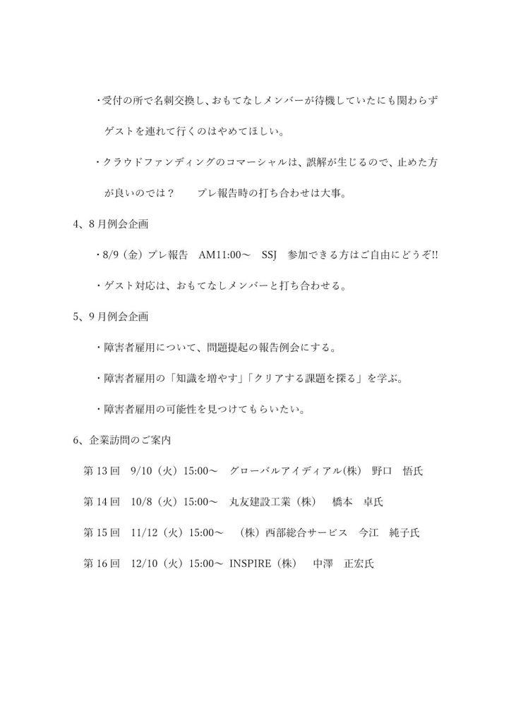201908幹事会議事録-3