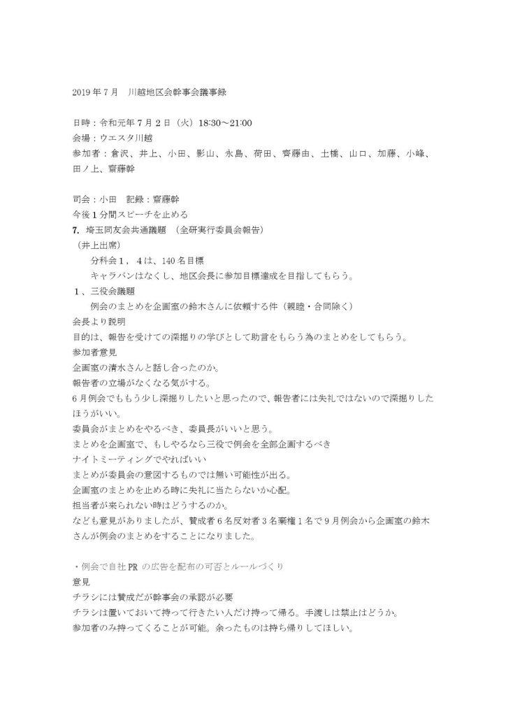 201907幹事会議事録-1