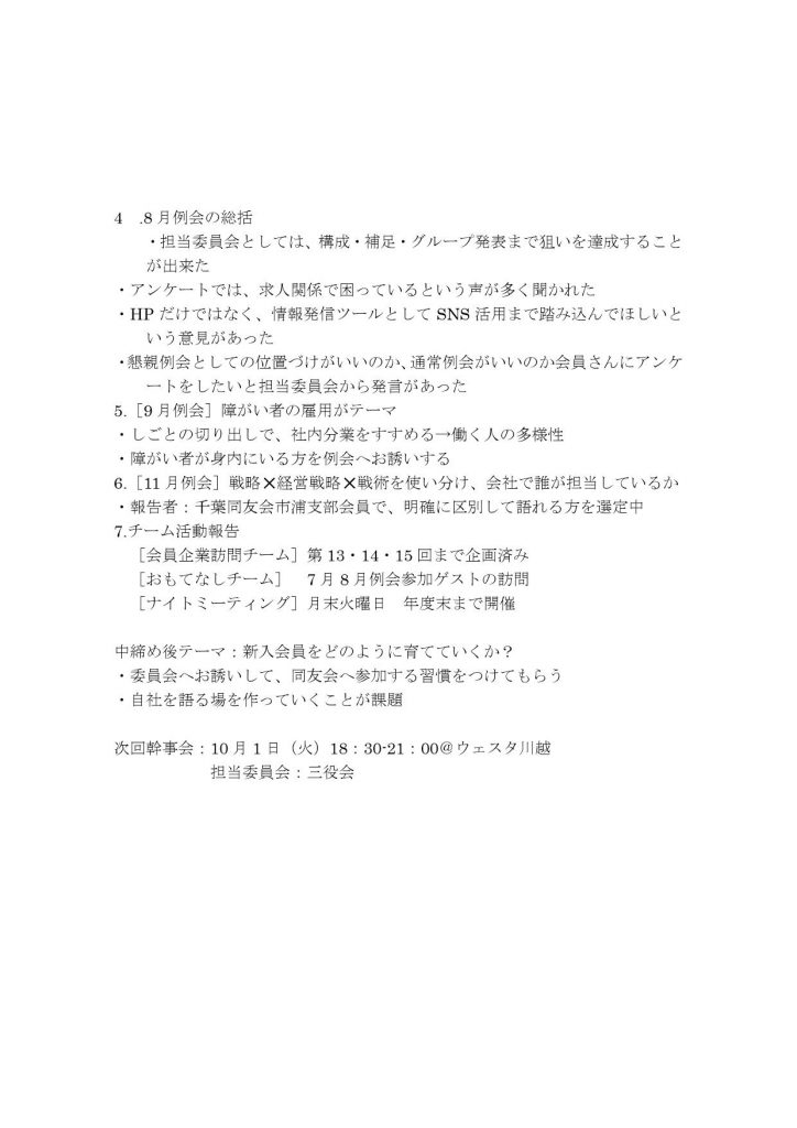 201909幹事会議事録-2