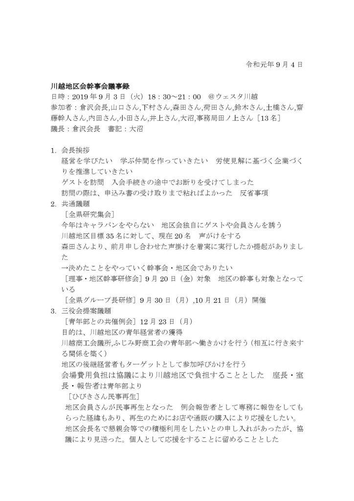 201909幹事会議事録-1