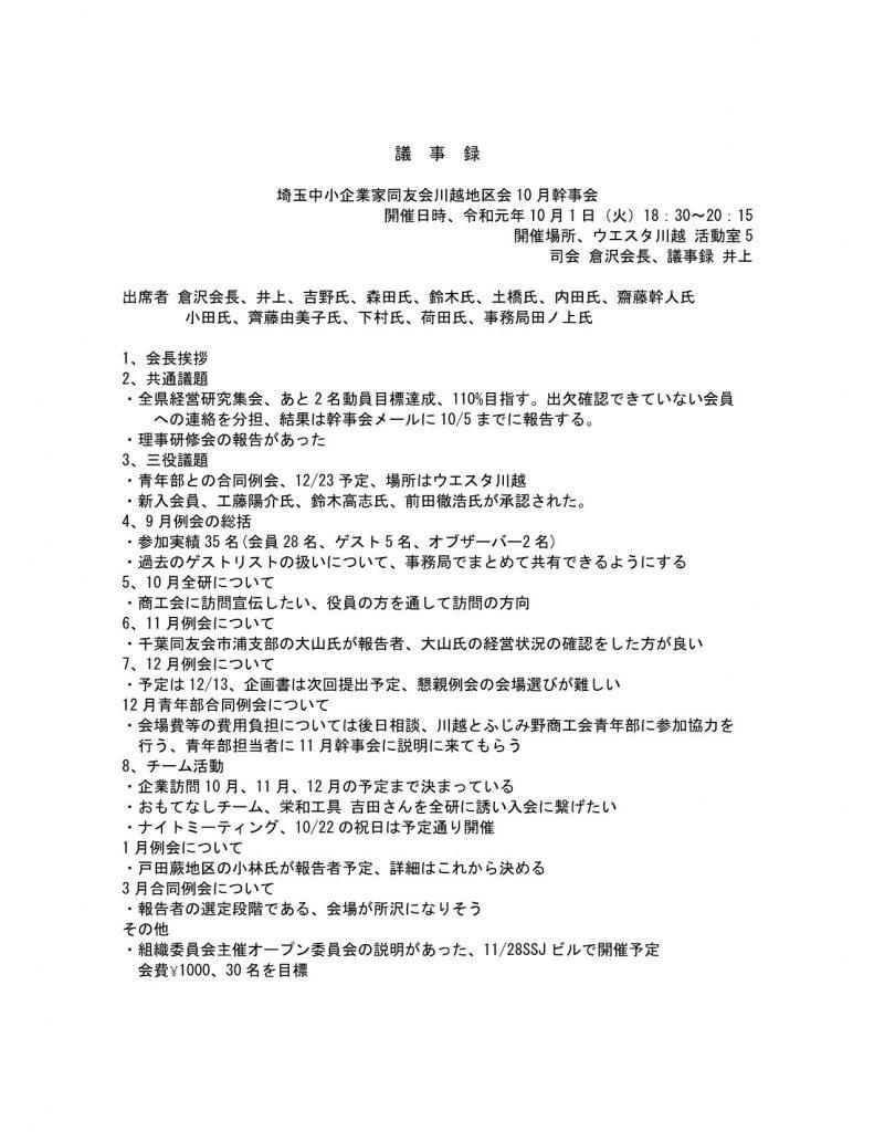 201910幹事会議事録-1