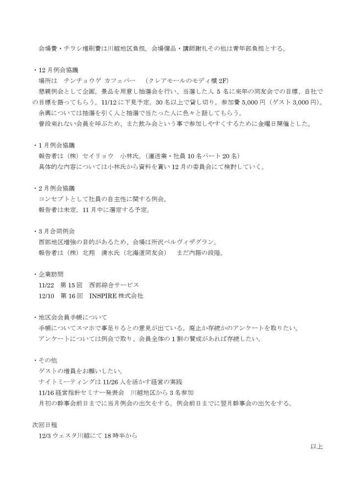 201911幹事会議事録-2
