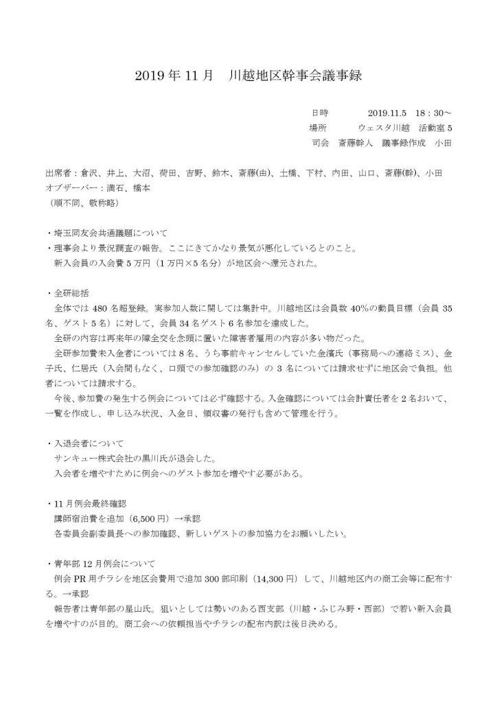201911幹事会議事録-1