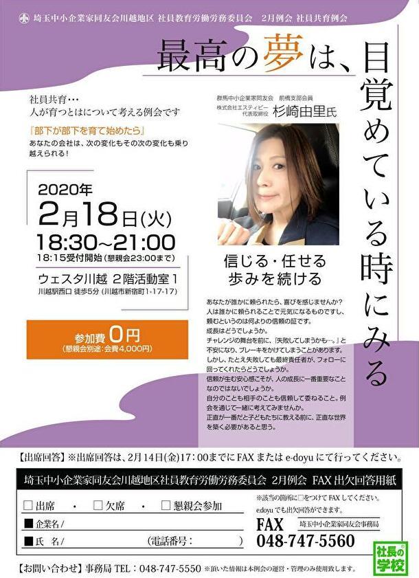 2020川越2月例会_1