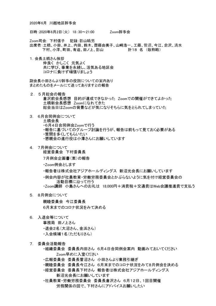 202006幹事会議事録(訂正)001-1