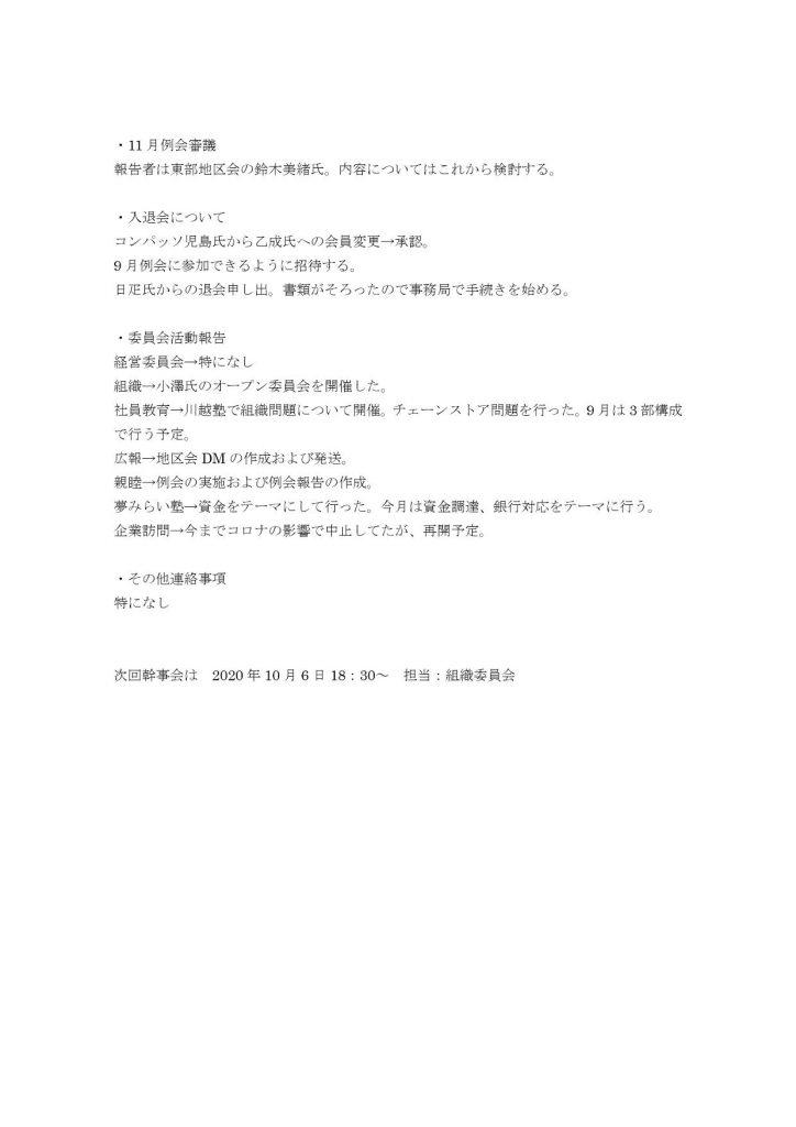 202009幹事会議事録-2