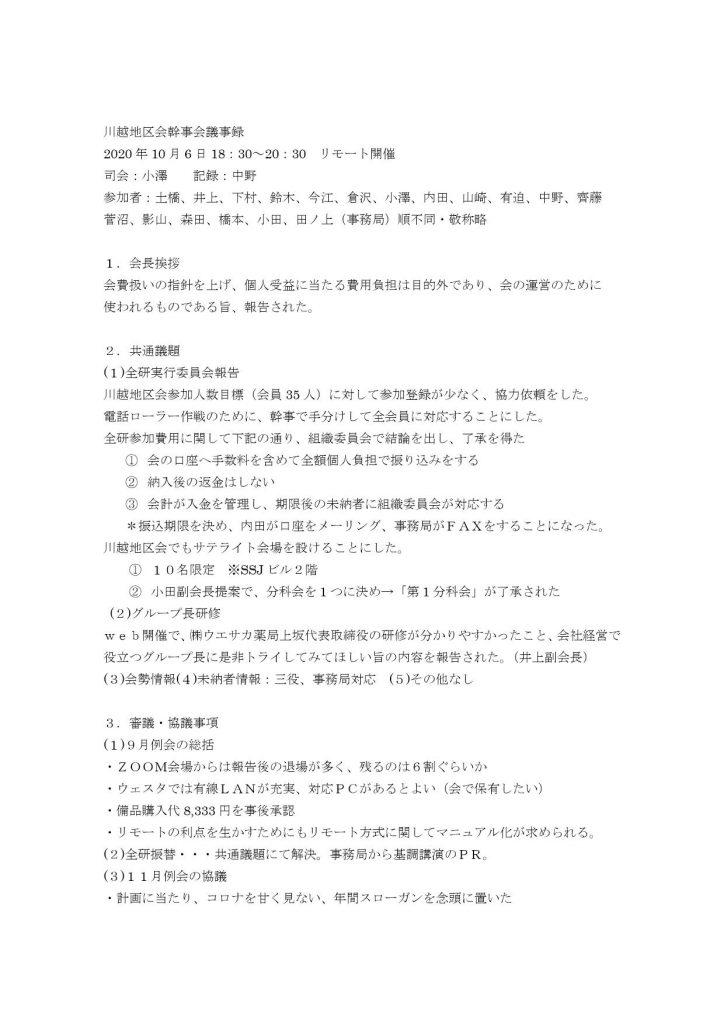202010幹事会議事録-1