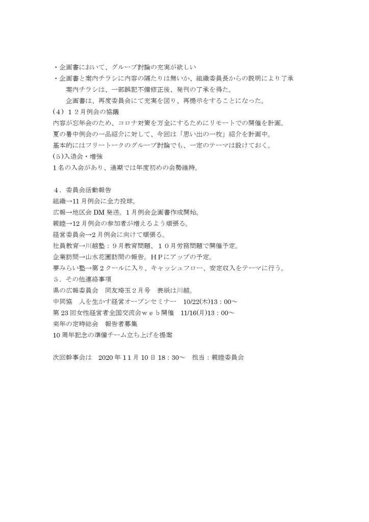202010幹事会議事録-2