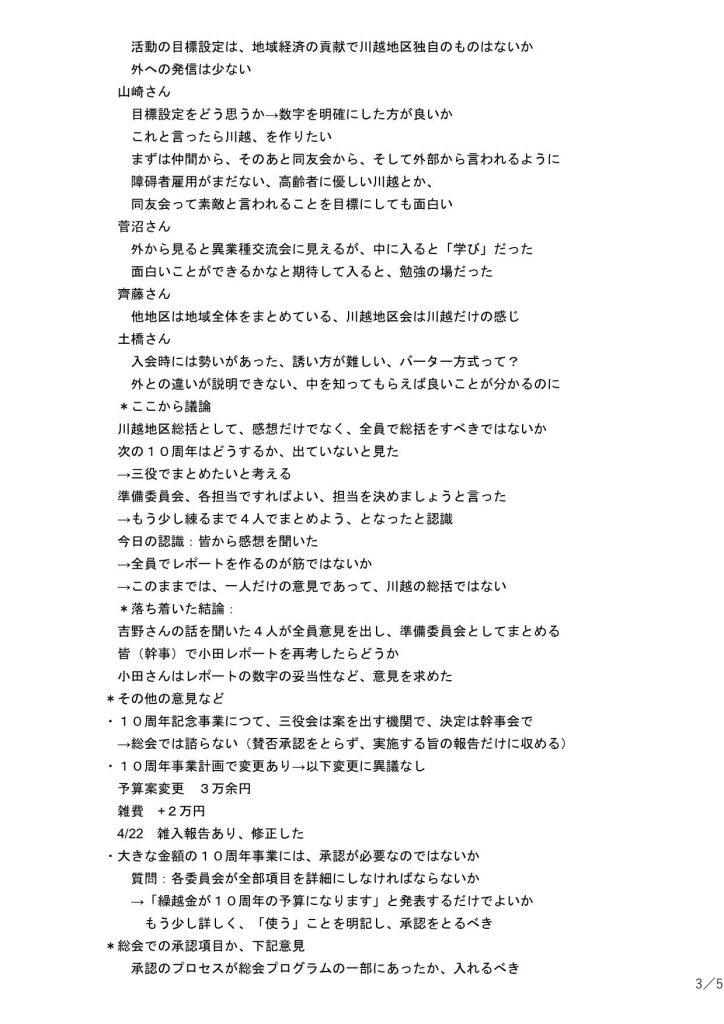 5月幹事会議事録-3