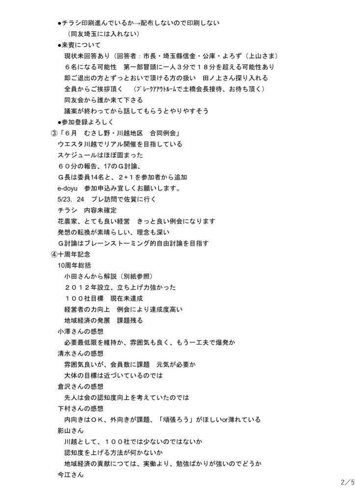 5月幹事会議事録-2