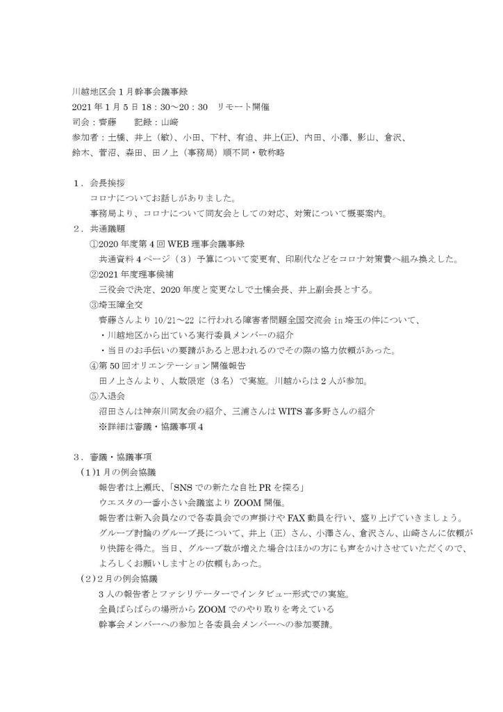 2021.01幹事会議事録-1