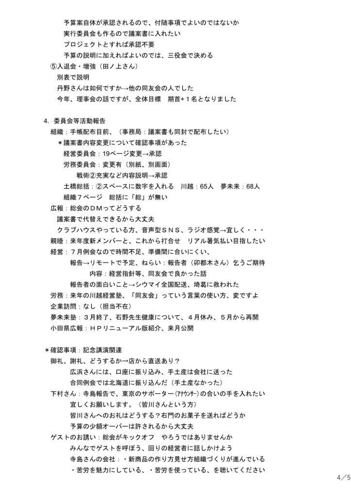 5月幹事会議事録-4