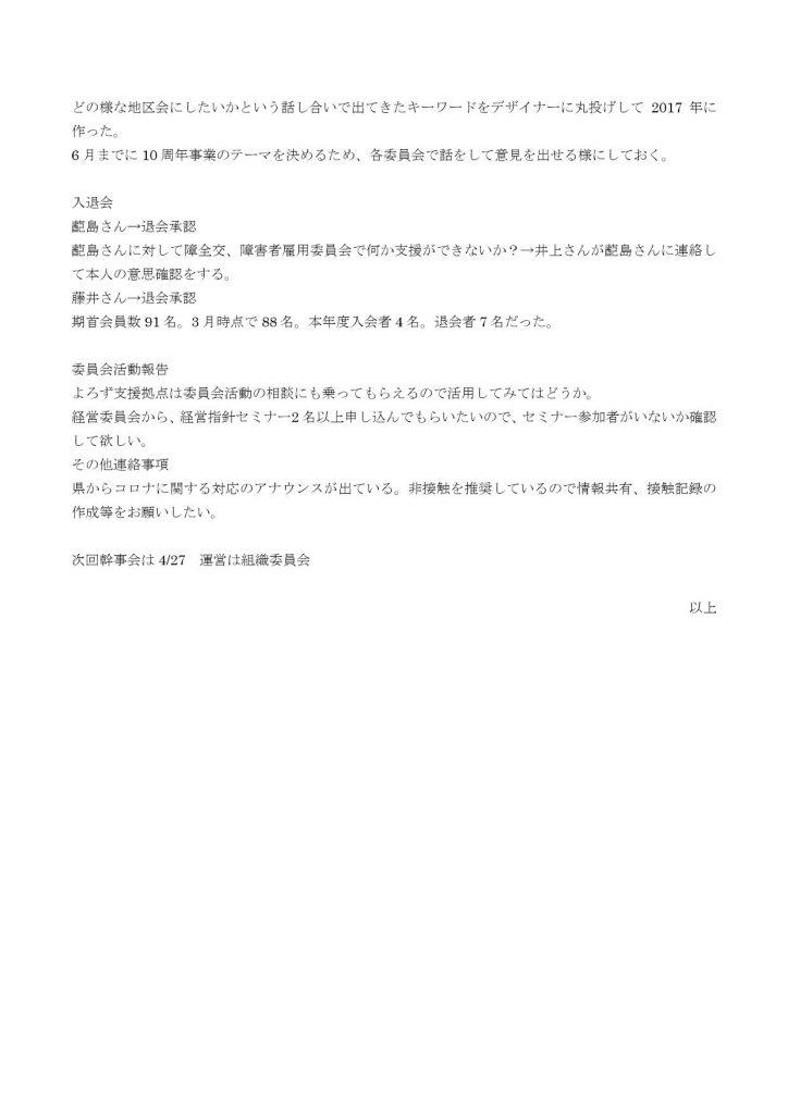 2021年4月幹事会議事録-3