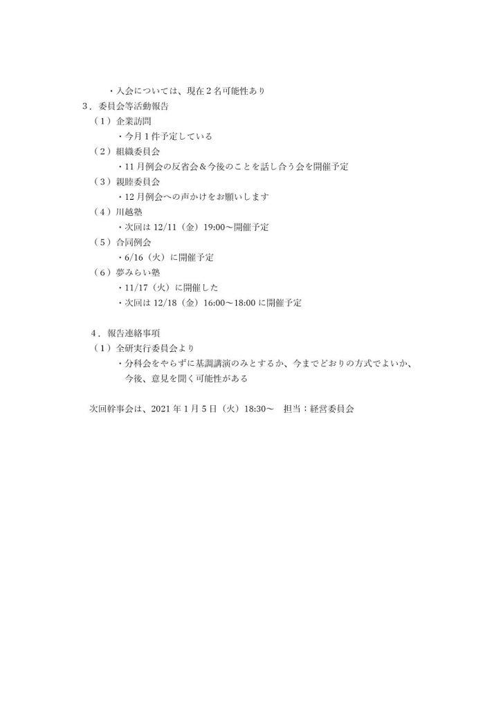 川越地区会12月幹事会議事録-2