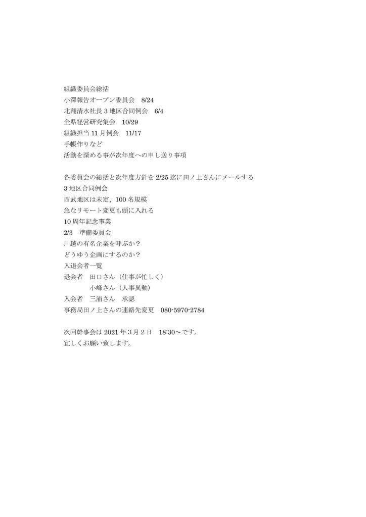 川越地区会2月幹事会議事録-2