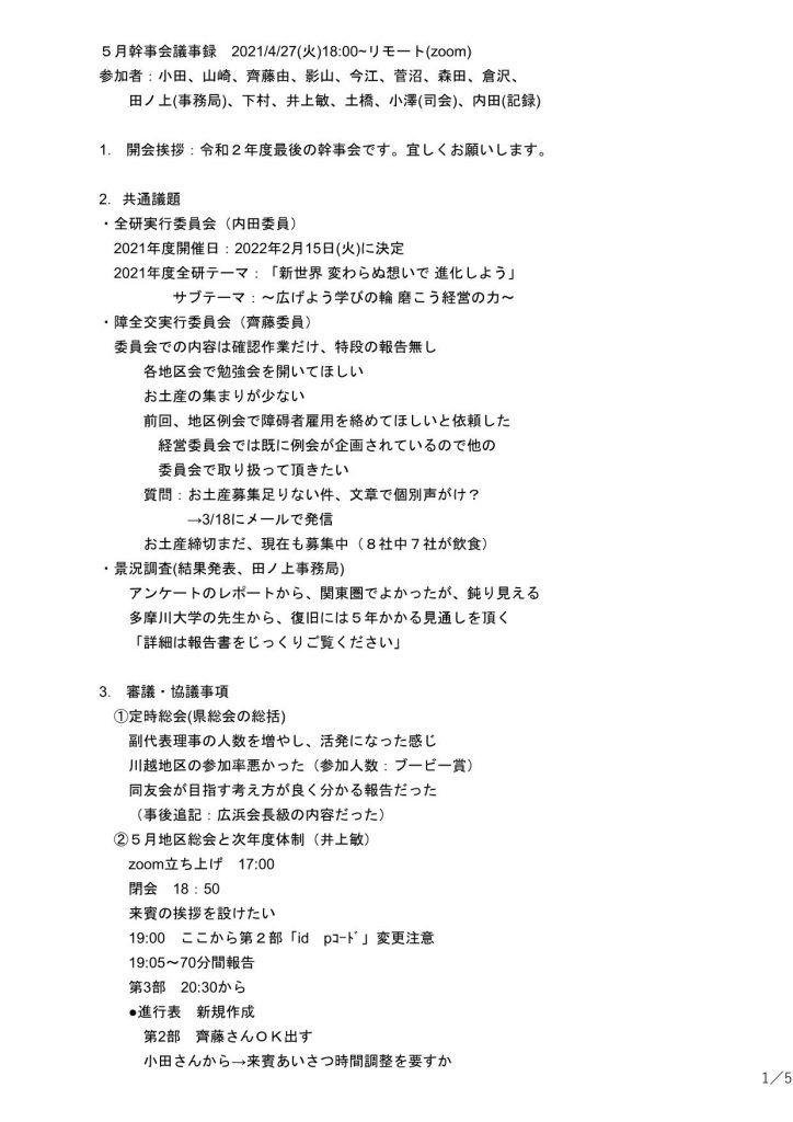 5月幹事会議事録-1