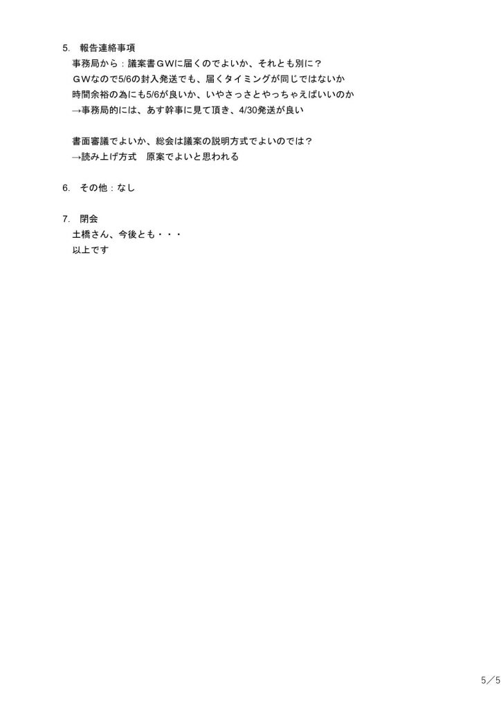 5月幹事会議事録-5