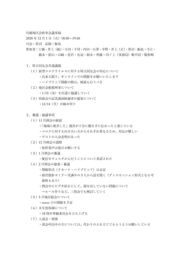 川越地区会12月幹事会議事録-1