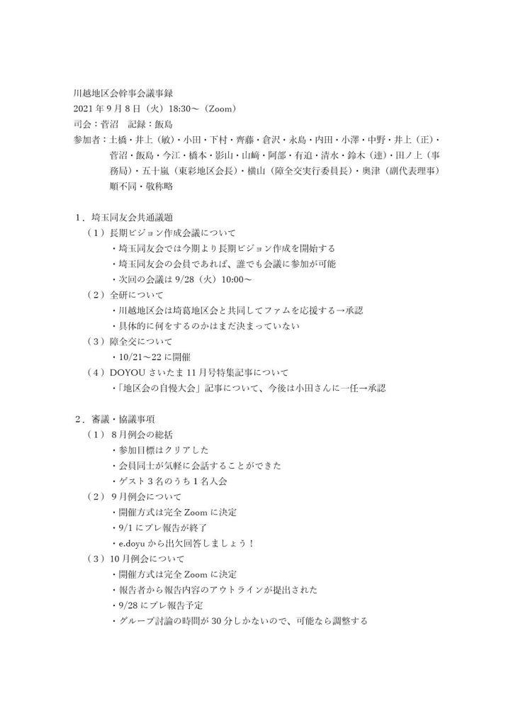 川越地区会9月幹事会議事録-1
