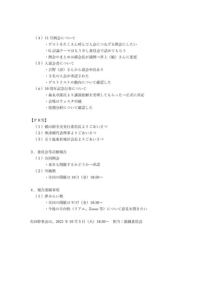 川越地区会9月幹事会議事録-2